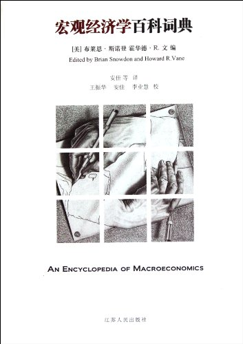 9787214060242: Encyclopedic Dictionary of Macroeconomics (Chinese Edition)