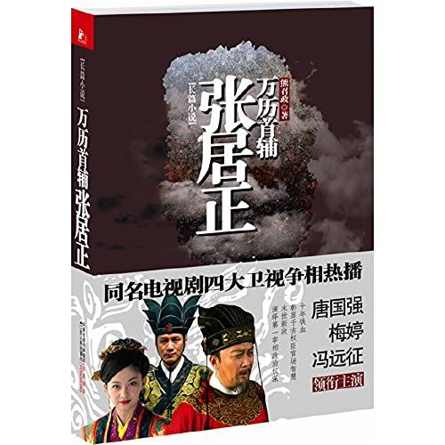 Genuine Special Wanli Grand Secretary Jang (W1)(Chinese Edition): XIONG ZHAO ZHENG ZHU