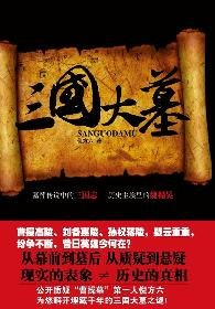 Three books 9787214061829 Genuine Tomb(Chinese Edition): NI FANG LIU