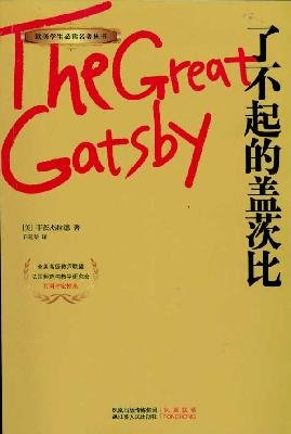 9787214064608: The Great Gatsby- Chinese Edition