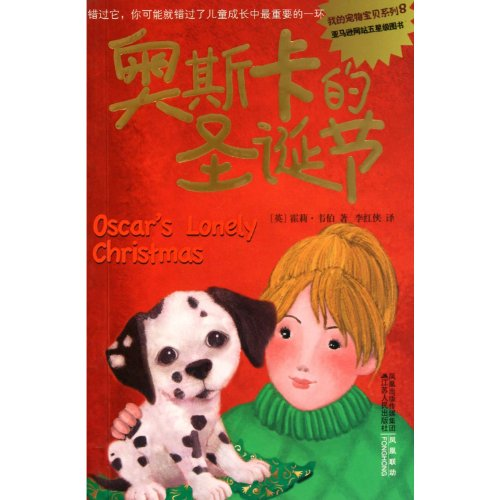 9787214066114: Oscars Lonely Christmas (Holly Webb Animal Stories)- Chinese Edition