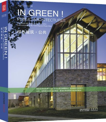 In Green!. Public Architecture (Chinese Edition): Anonymous