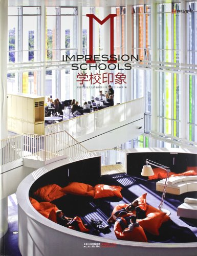 School Impression (Refine) (Chinese Edition): Bin, Xu Bin