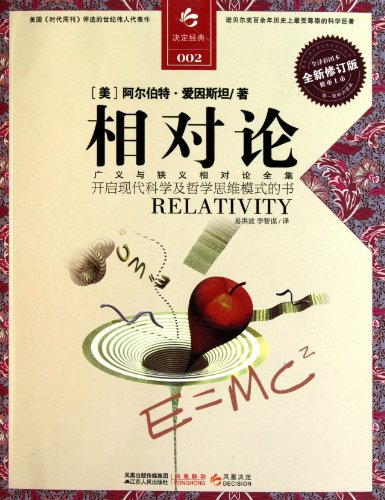 decision Classic 002: Relativity (New Revised Edition)(Chinese Edition): MEI)AI YIN SI TAN YI HONG ...