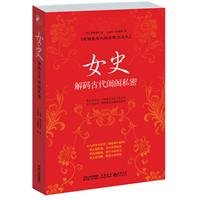 9787214069016: History of Woman (Decoding Ancient Boudoir Secrets) (Chinese Edition)