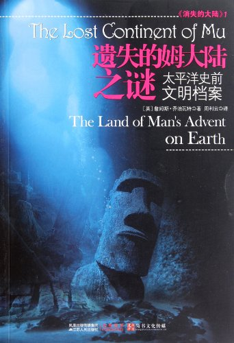9787214069801: The Lost Continent of Mu The Land of Mans Advent on Earth - The Lost Continent-1 (Chinese Edition)