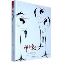 Zen Oriental: living space (IV) (fine)(Chinese Edition): OU PENG WEN HUA DENG