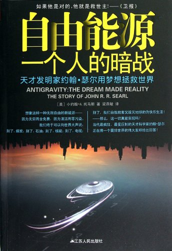 9787214078766: Antigravity: The Dream Made Reality ( the story of John R.R. Searl) (Chinese Edition)
