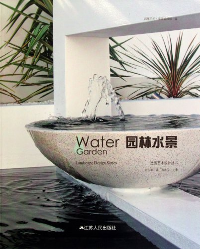 9787214078803: Garden Waterscape (Chinese Edition)