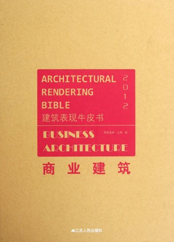 9787214079916: Architectural Rendering Bible, Business Architecture (Chinese Edition)