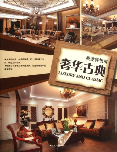 I love the model room: 9787214080462 luxury: XU BIN BIN