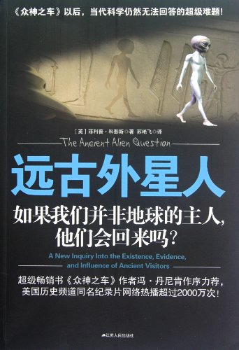 Transported ancient aliens: Genuine brand new](Chinese Edition): BEN SHE.YI MING