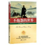 9787214084750: Do not complain about the world(Chinese Edition)