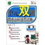 Rain Education and synchronous measurement unit double: LI JIAN HUA