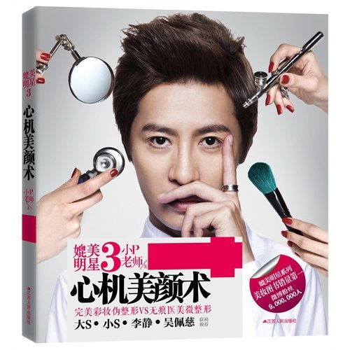 Comparable star brains cosmetic surgery (small P teacher exclusive signature this)(Chinese Edition)...