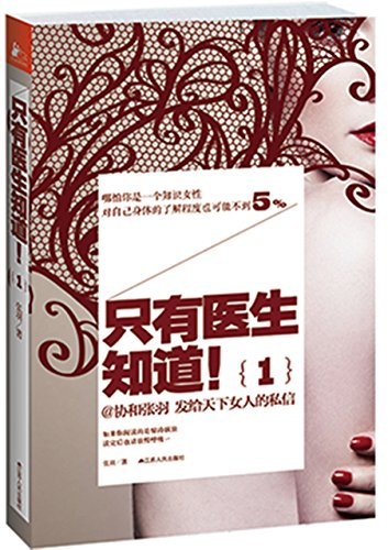 9787214090065: Learning What Only Doctors Know (Chinese Edition)