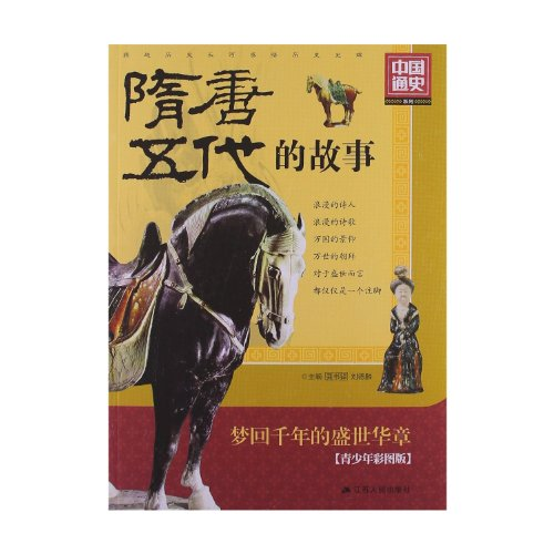 Sui Tang. Five Dynasties story(Chinese Edition): BEN SHE.YI MING