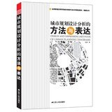 9787214091635: National College of Urban Planning undergraduate teaching material supplementary Series: urban planning and design analysis methods and expression(Chinese Edition)