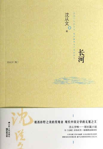 9787214108517: Long River(Essays of Shen Congwen) (Chinese Edition)