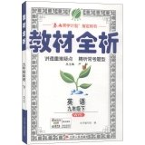 9787214109231: Education and teaching a full analysis of spring: English (ninth grade next spring WYS 2015)(Chinese Edition)