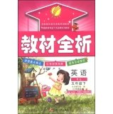 9787214111203: Education and teaching a full analysis of spring: English (under five-year YL 2015 Spring)(Chinese Edition)