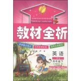 9787214111227: Education and teaching a full analysis of spring: English (YL fourth grade third grade starting in spring 2015)(Chinese Edition)