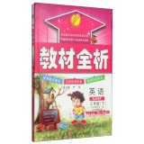 9787214111258: Education and teaching a full analysis of spring: English (third grade RJPEP third grade starting in spring 2015)(Chinese Edition)