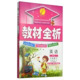 9787214111265: Education and teaching a full analysis of spring: English (sixth grade next spring YL 2015)(Chinese Edition)