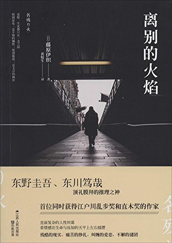9787214112552: Separation of the flame(Chinese Edition)