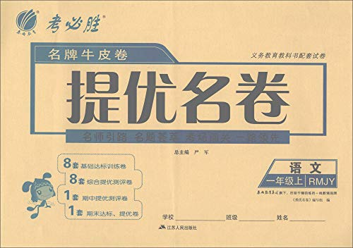 Spring roll Education designer leather provides excellent name Volume: Language (first grade RMJY)(...