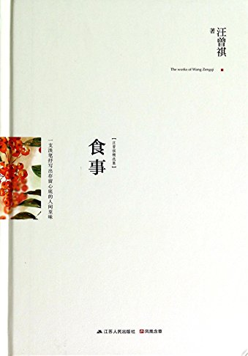 Fresh matter(Chinese Edition): WANG CENG QI