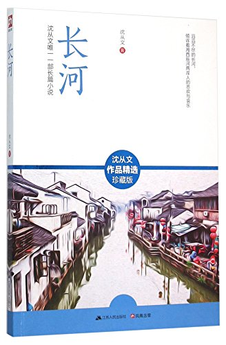 9787214148421: The Long River (Chinese Edition)