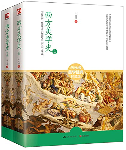 9787214152787: 西方美学史(套装共2册)