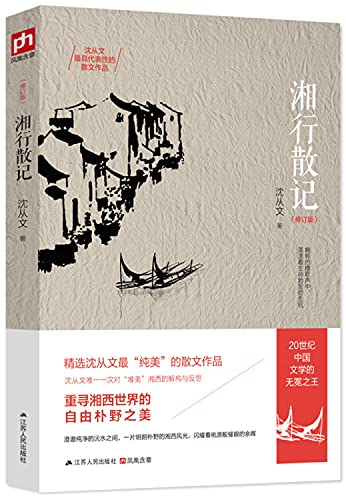 9787214153388: Hunan Travelogue (revised edition)(Chinese Edition)