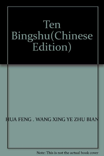 Ten Bingshu(Chinese Edition)(Old-Used): HUA FENG .