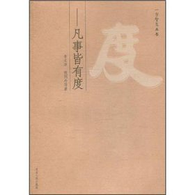 degrees - all things are degrees(Chinese Edition): LI WEN XIANG
