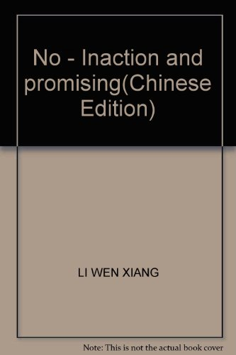 No - Inaction and promising(Chinese Edition): LI WEN XIANG