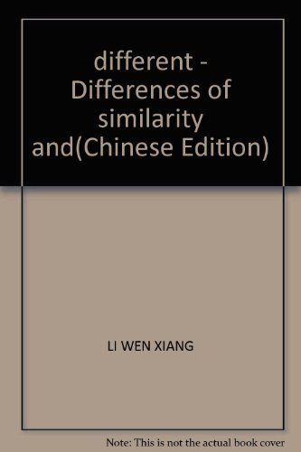 different - Differences of similarity and(Chinese Edition): LI WEN XIANG