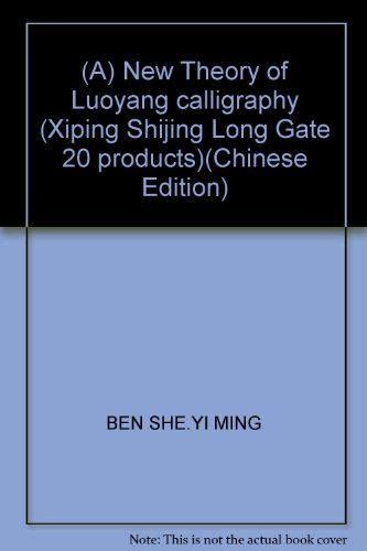 A) New Theory of Luoyang calligraphy (Xiping: BEN SHE.YI MING