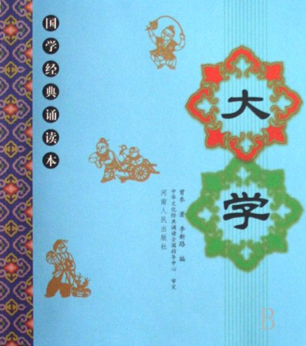 The reading Chinese classics : University ( phonetic version )(Chinese Edition): CENG SHEN