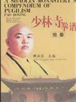 9787215063914: A Shaolin Monastery's Compendium of Pugilism: Pao Boxing