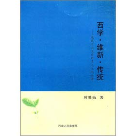 Multicultural discourse of Western learning Restoration traditional: modern Chinese literary theory...