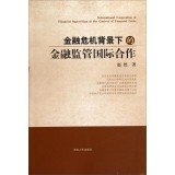 9787215086630: International Cooperation of Financial Supervision in the Context of Financial Crisis(Chinese Edition)