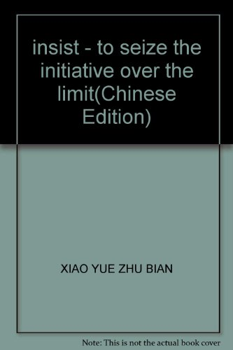 insist - to seize the initiative over the limit(Chinese Edition): XIAO YUE ZHU BIAN