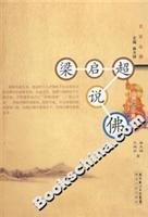 Liang said that the Buddha (Paperback): LI LU