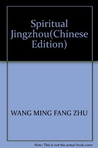 Spiritual Jingzhou(Chinese Edition): WANG MING FANG ZHU
