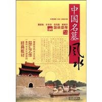 9787216058445: Geomancy (Feng Shui) of Chinese Famous Tombs (Chinese Edition)