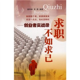 9787216060257: job yourself than: entrepreneurs actual recorded [paperback](Chinese Edition)