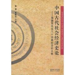 9787216064323: Social and Economic History of Ancient China: Mr. Huang Huixian eighty-birthday commemoration of Proceedings [ paperback]