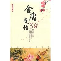 9787216067898: 36 Love Stratagems by Jinyong (Chinese Edition)
